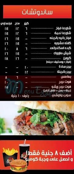 Reesho menu Egypt