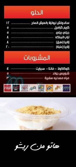 ريشو  مصر منيو بالعربي