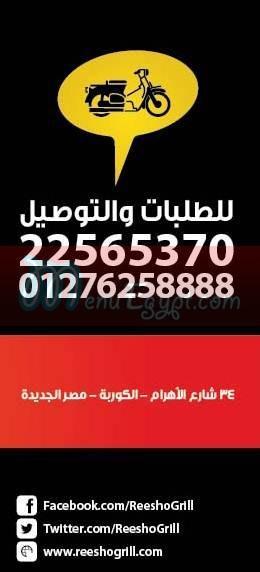 ريشو  مصر الخط الساخن