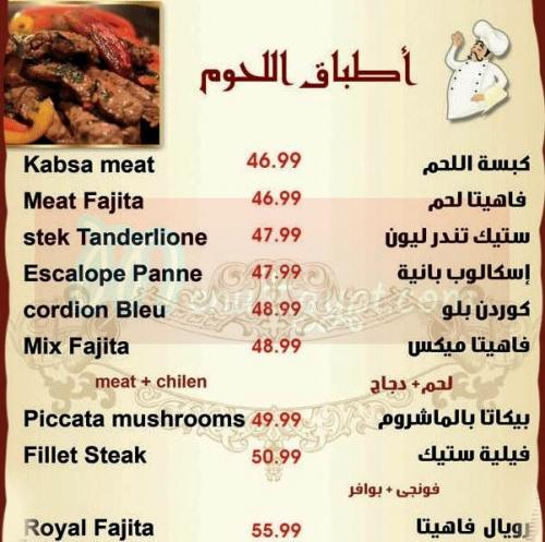Royal Hayat menu Egypt