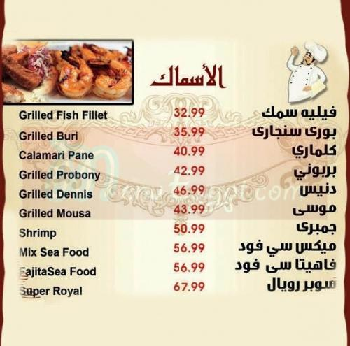 مطعم رويال حياة  مصر