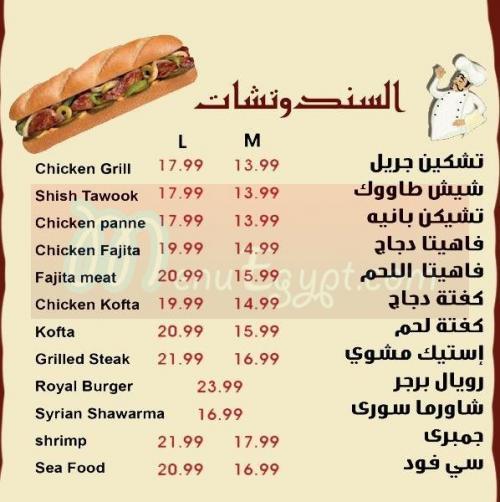 رويال حياة  مصر منيو بالعربي