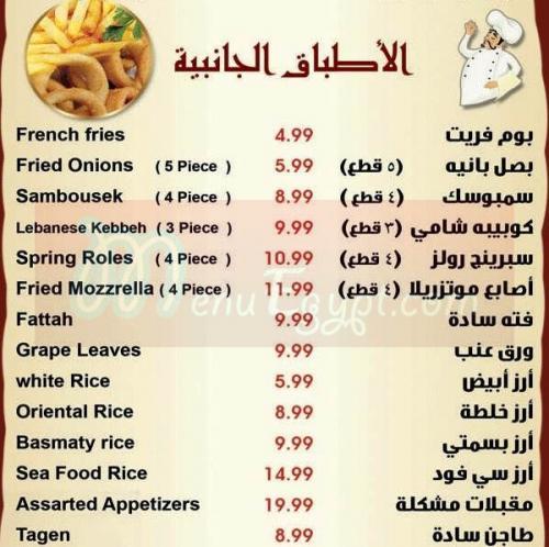 Royal Hayat menu Egypt 2