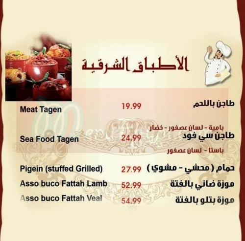 Royal Hayat menu Egypt 3