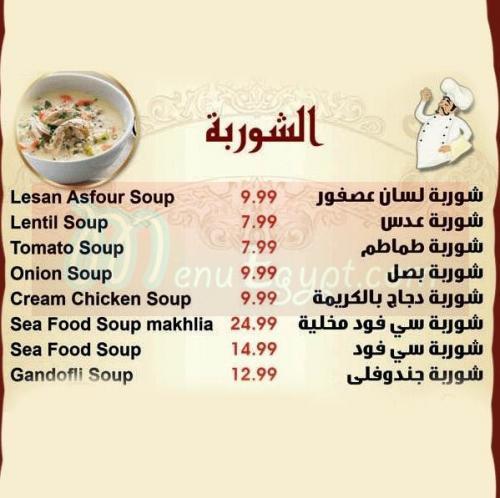 Royal Hayat menu Egypt 4