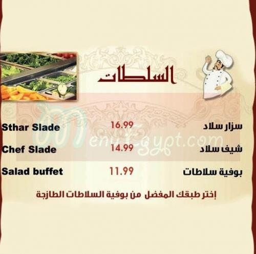 Royal Hayat menu Egypt 5