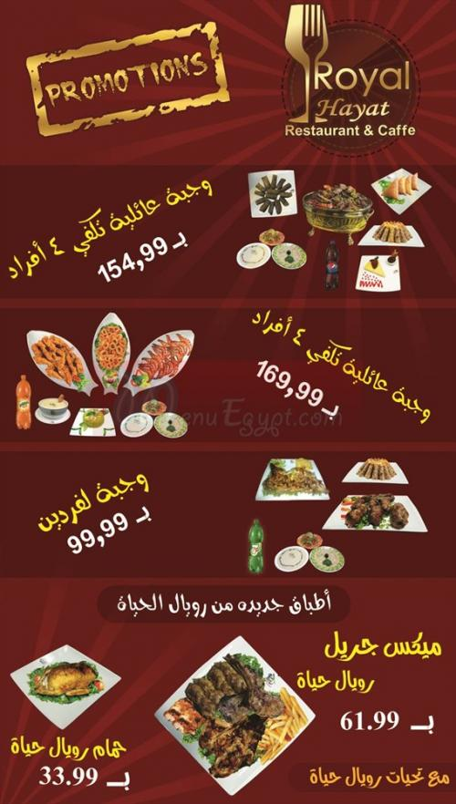 Royal Hayat menu Egypt 7
