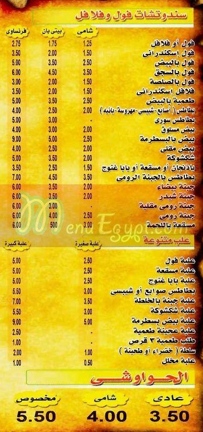 Sabry egypt