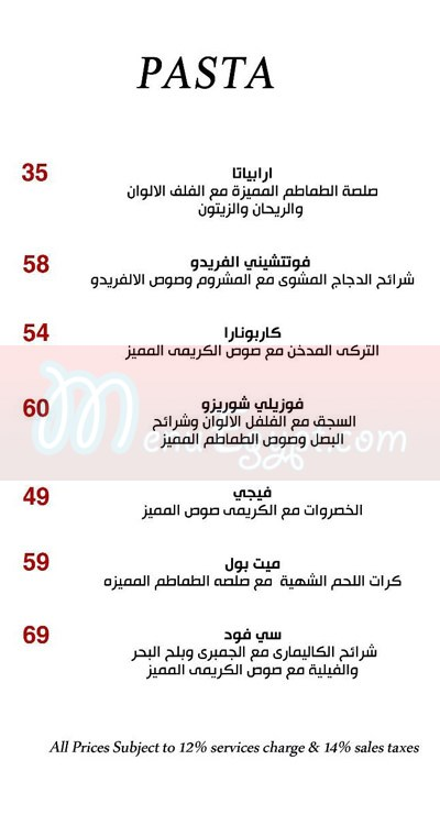 Sahraan menu Egypt 7