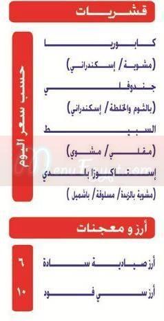منيو سمكيون  مصر