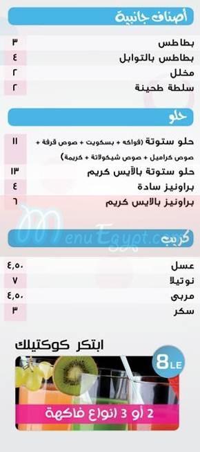 Satoota menu Egypt