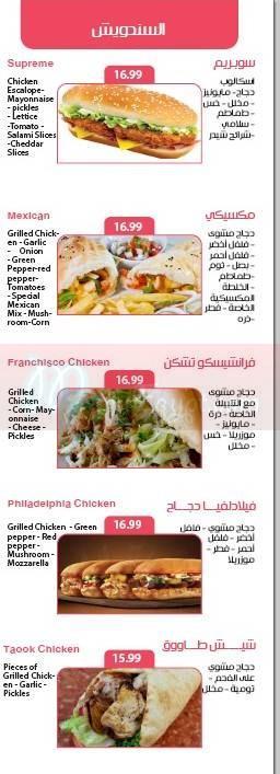 Sawa Rbina Rest&Cafe menu