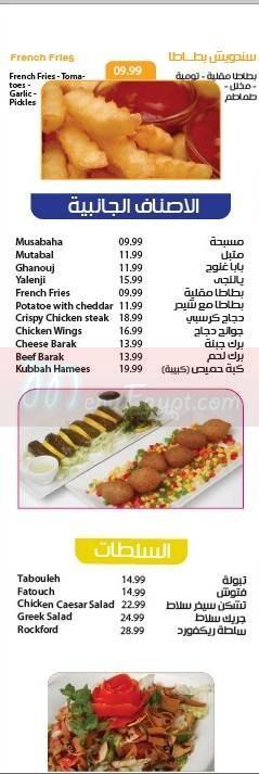 Sawa Rbina Rest&Cafe online menu