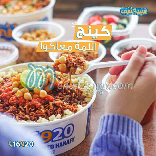 Koshray Sayed Hanafy menu