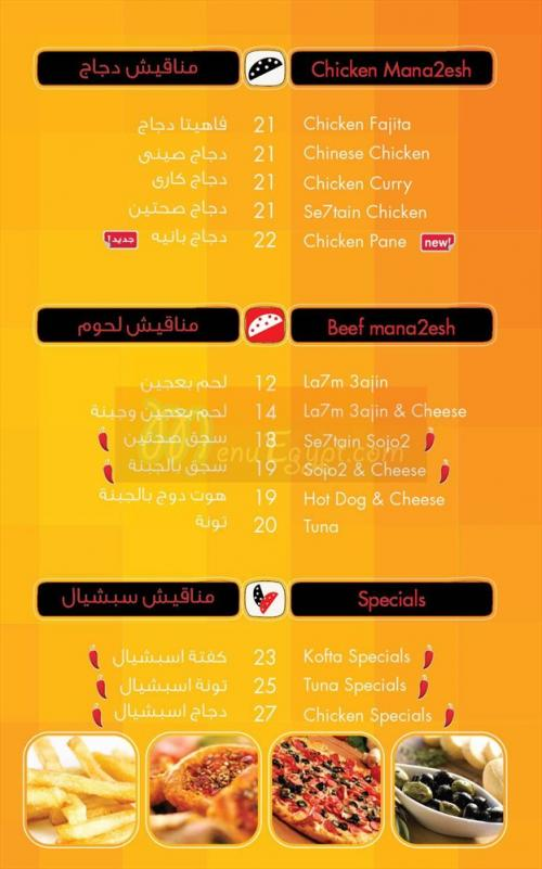 Se7tain menu Egypt