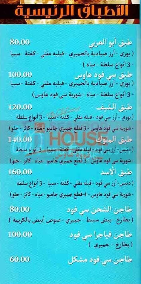 منيو سى فوود هاوس  مصر