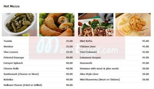 مطعم سيكويا  مصر