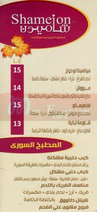 منيو شاميون  مصر