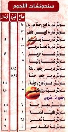 Shamyat El sorya menu
