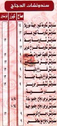 منيو شاميات السورية  مصر