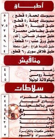 مطعم شاميات السورية  مصر