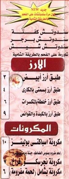 Shamyat El sorya delivery menu