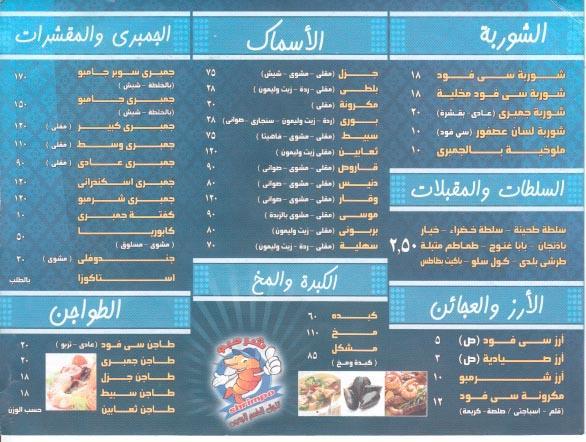 منيو شرمبو  مصر