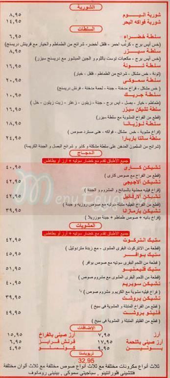 Smoky menu Egypt