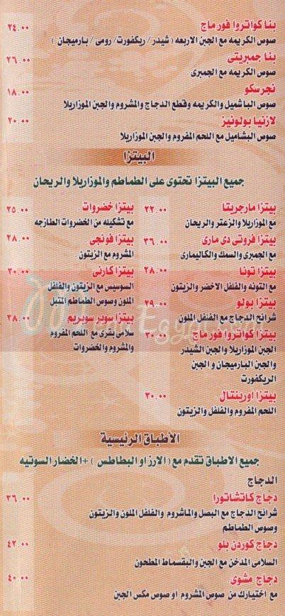 Spagio menu Egypt