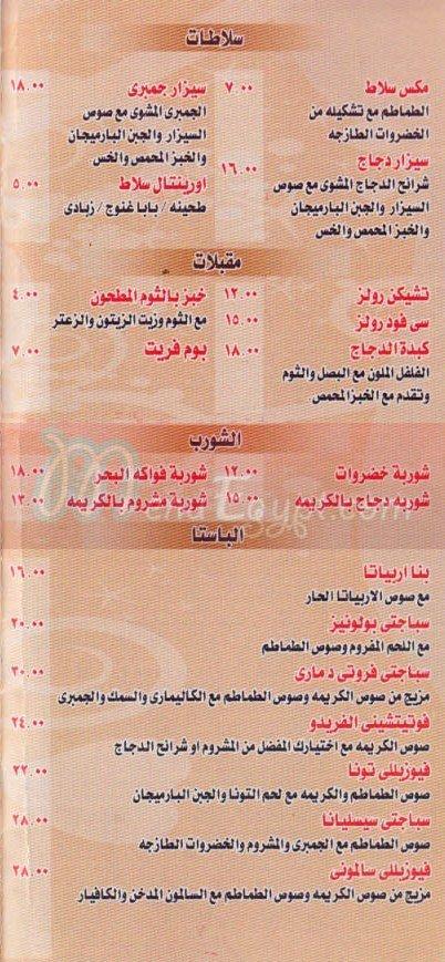 سباجيو  مصر منيو بالعربي