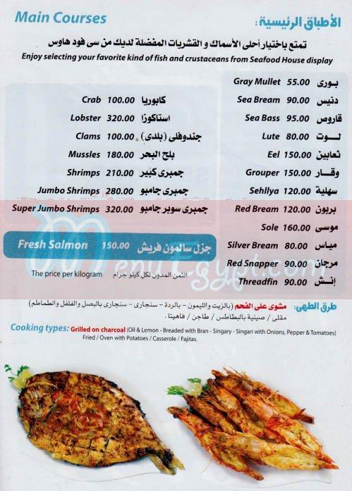 مطعم سوشى اند فيش  مصر