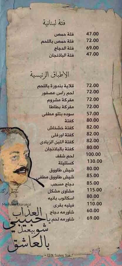 Tableya menu