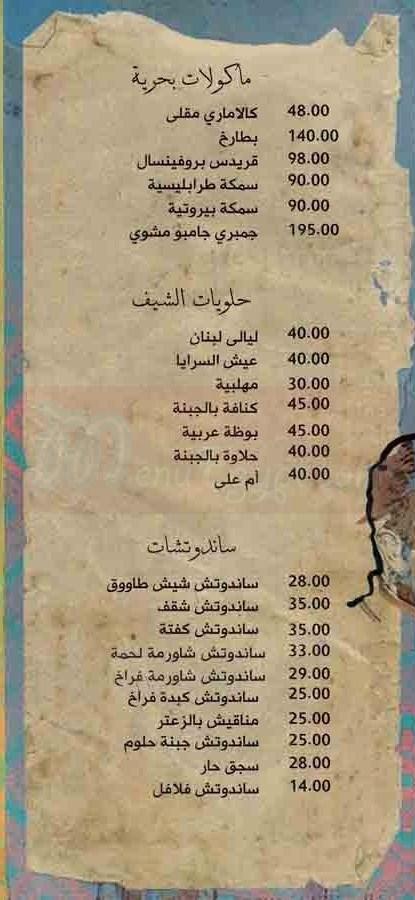 Tableya menu Egypt