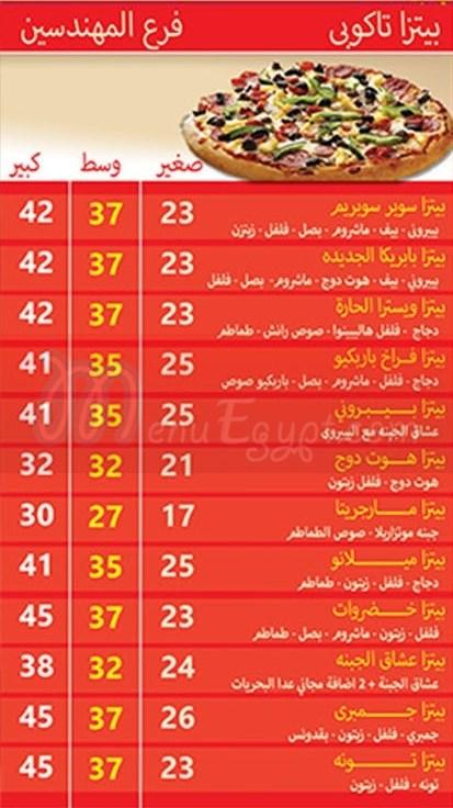 تاكوبى  مصر الخط الساخن