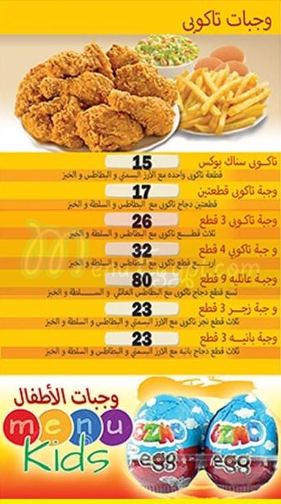 رقم تاكوبى  مصر