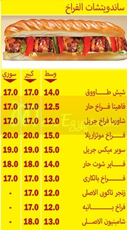 TacoBee menu prices