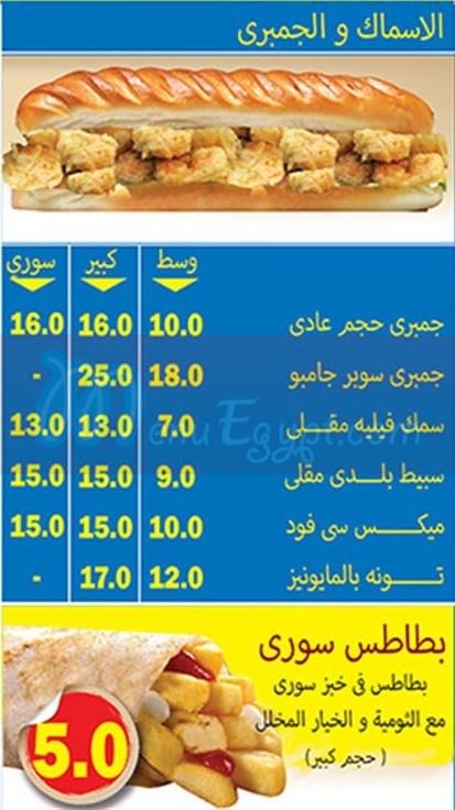 TacoBee menu Egypt 1