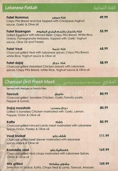Tanoureen menu