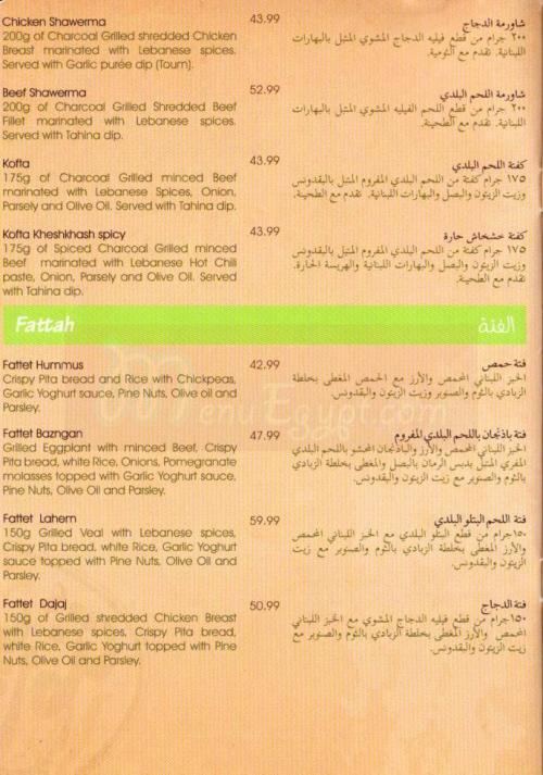 Tanoureen delivery menu