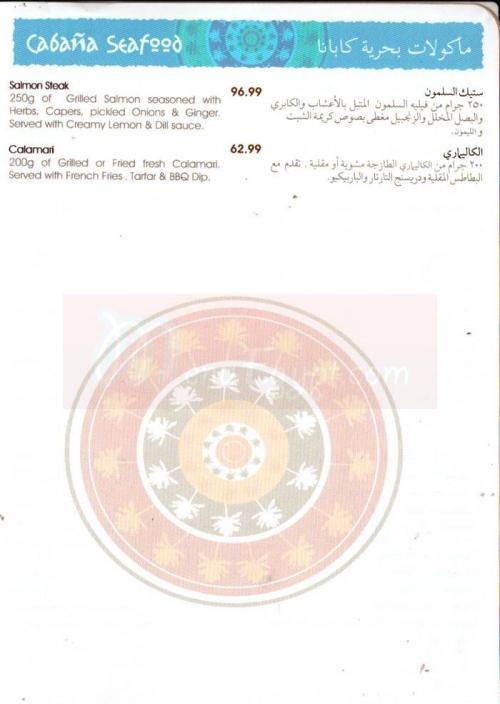 رقم تنورين  مصر