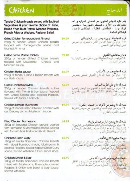 Tanoureen menu Egypt 2