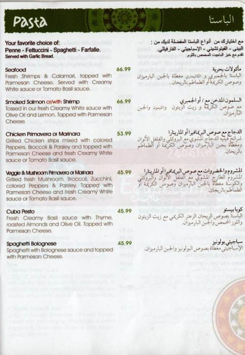 Tanoureen menu Egypt 4