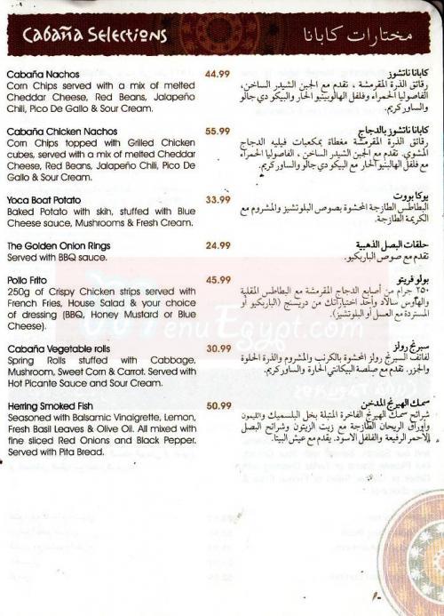 Tanoureen menu Egypt 6