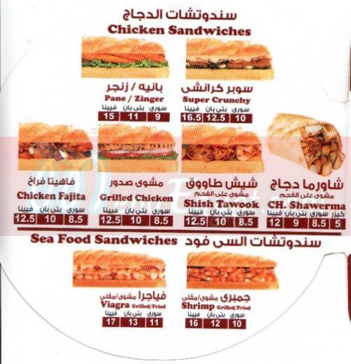 مطعم تيستى بيستى  مصر
