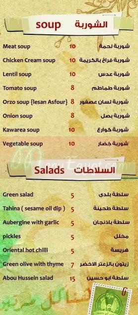 مطعم طواجن ابو حسين  مصر