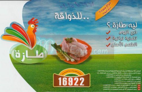 Taza menu