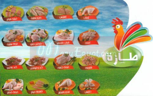 Taza menu Egypt
