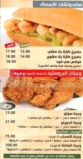 Taza Bek menu