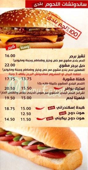 Taza Bek menu Egypt