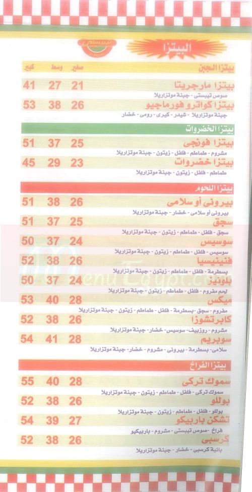 Tebesty El Tagamo3 El Khames menu
